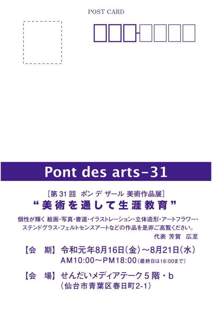 ポンデザール美術作品展2019