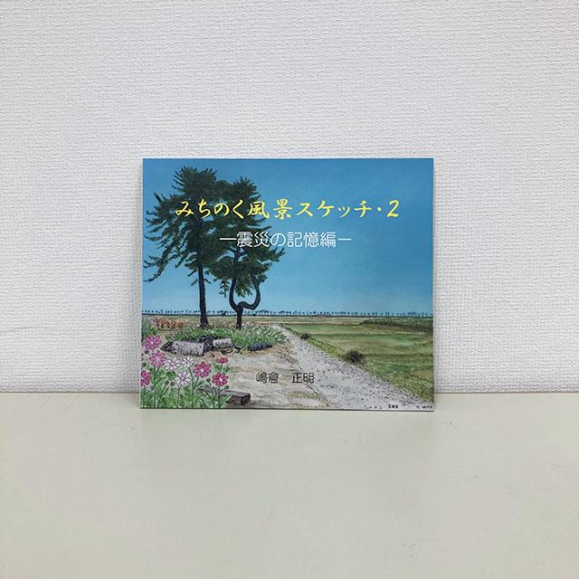 画集「みちのく風景スケッチ・2」