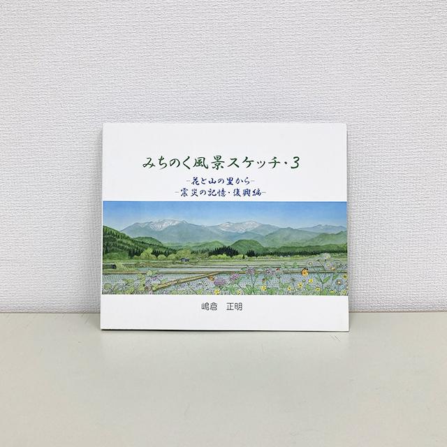 画集「みちのく風景スケッチ・3」