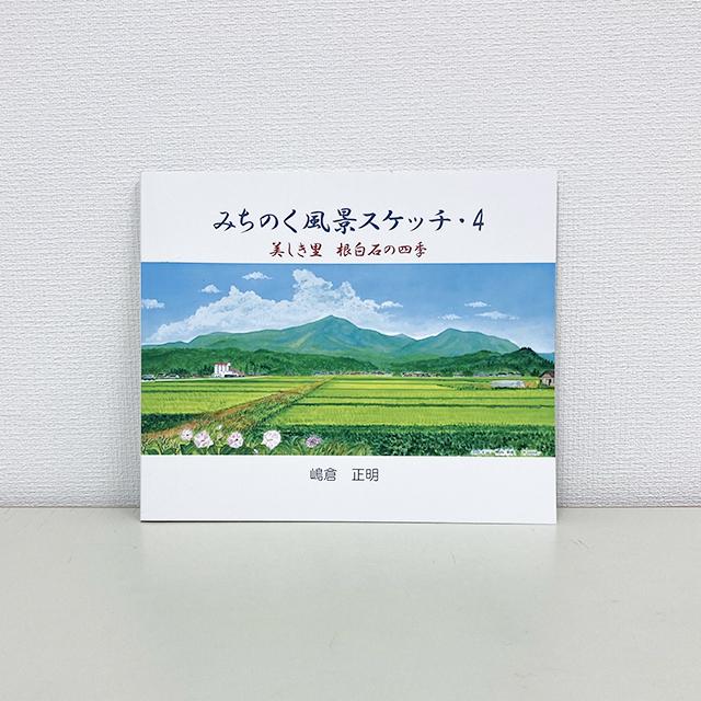 画集「みちのく風景スケッチ・4」
